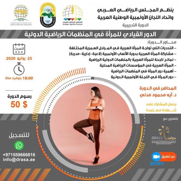 http://uanoc.org/storage/دورة (الدور القيادي للمرأة في المنظمات الرياضية الدولية)