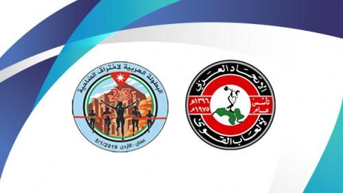 http://uanoc.org/storage/الأردن تحتضن البطولة العربية (23) لإختراق الضاحية واجتماعات الاتحاد العربي لألعاب القوى