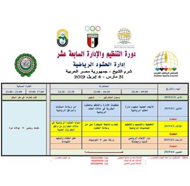 http://uanoc.org/storage/دورة التنظيم والإدارة الرياضية السابعة عشر (إدارة الحشود الرياضية)