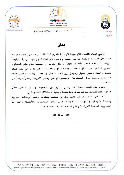 http://uanoc.org/storage/بيان صادر عن اتحاد اللجان الأولمبية الوطنية العربية