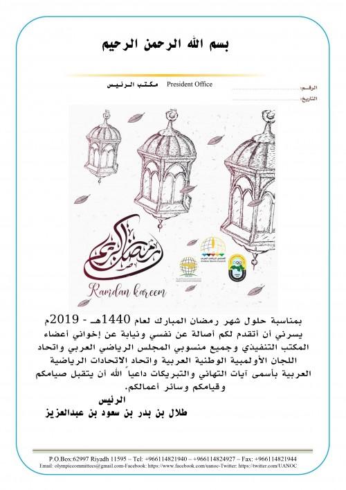http://uanoc.org/storage/تهنئة بحلول شهر رمضان المبارك لعام 1440هـ -  2019م