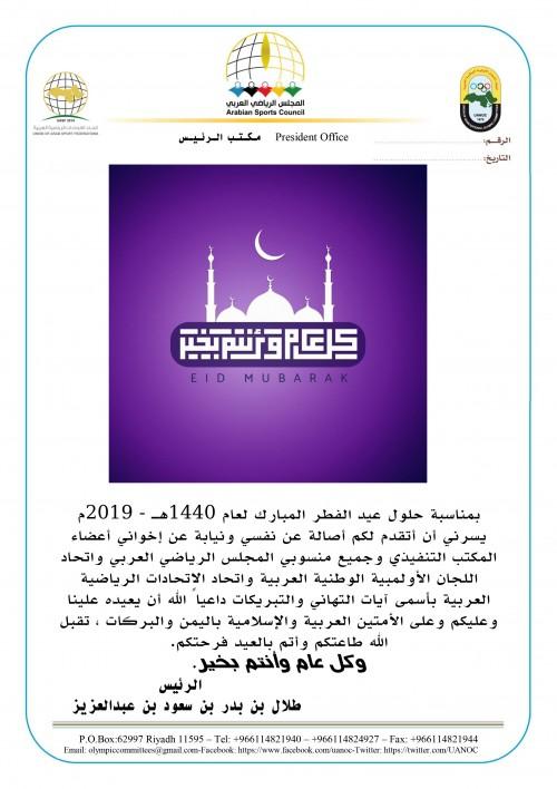 http://uanoc.org/storage/تهنئة بحلول عيد الفطر المبارك لعام 1440هـ - 2019م