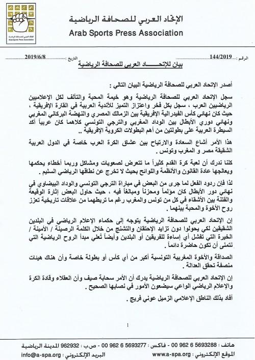 http://uanoc.org/storage/بيان للإتحــــــــاد العربي للصحافة الرياضية