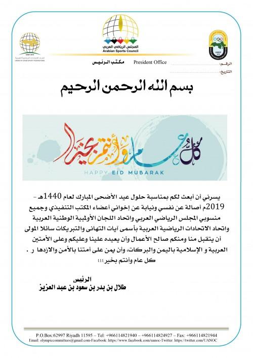 http://uanoc.org/storage/تهنئة بحلول عيد الأضحى المبارك لعام 1440هـ - 2019م
