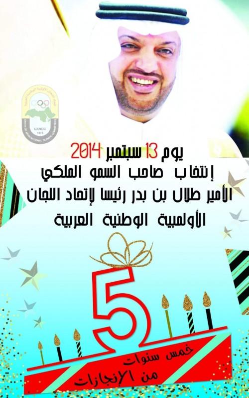 http://uanoc.org/storage/خمس سنوات على انتخاب صاحب السمو الملكي الأمير طلال بن بدر بن سعود بن عبد العزيز لرئاسة اتحاد اللجان الأولمبية الوطنية العربية