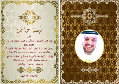 http://uanoc.org/storage/الأمانة العامة تهنئ صاحب السمو الملكي الأمير طلال بن بدر بن سعود بن عبد العزيز
