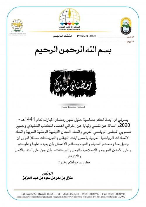 http://uanoc.org/storage/تهنئة بحلول شهر مضان المبارك