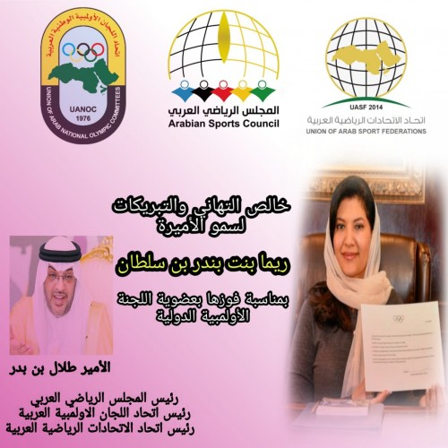 http://uanoc.org/storage/تهنئة الأميرة ريما بنت بندر بنت سلطان بنت عبد العزيز