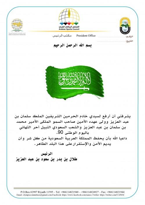 http://uanoc.org/storage/تهنئة باليوم الوطني السعودي