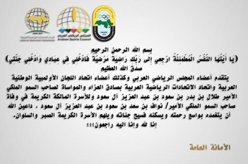 http://uanoc.org/storage/الأمانة العامة تعزي رئيس اتحاد اللجان الأولمبية الوطنية العربية